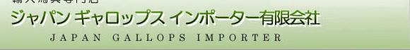 ジャパン ギャロップス インポーター有限会社
